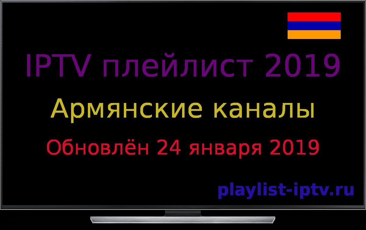 IPTV плейлист Армении (январь 2019)