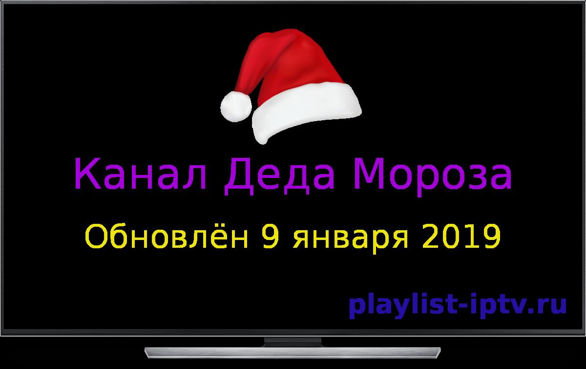 IPTV плейлист Деда Мороза (январь 2019)