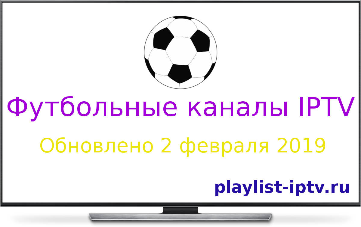 IPTV футбольные каналы (февраль 2019)