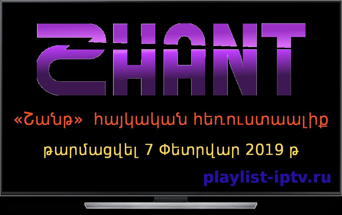 IPTV Shant TV Premium (Փետրվար 2019)