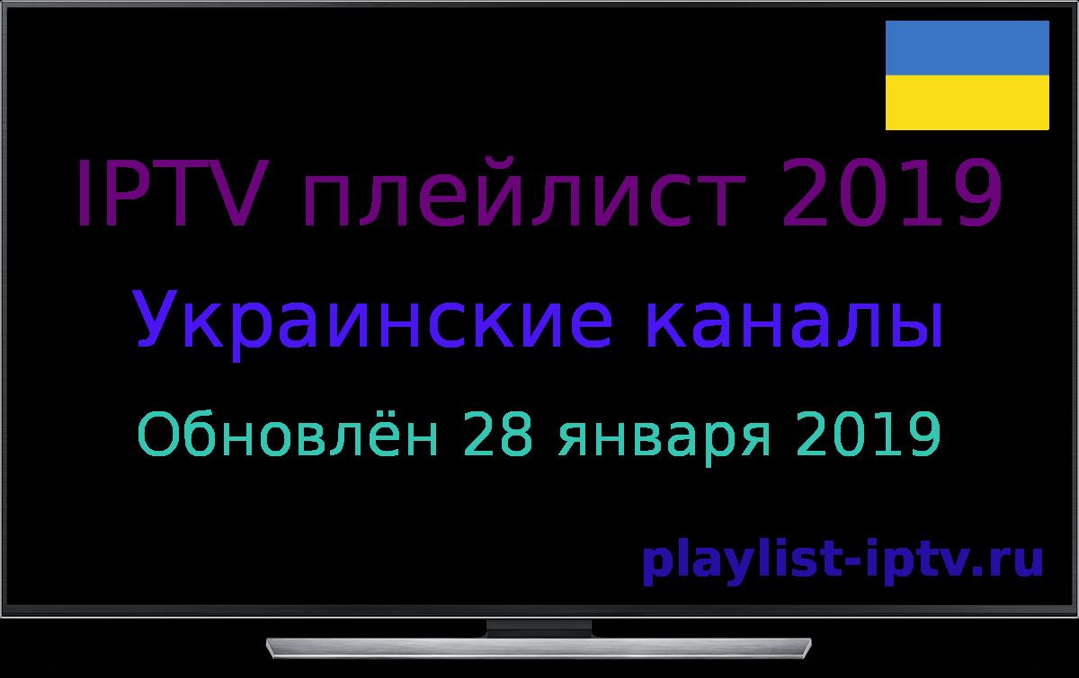 IPTV плейлист Украины (январь 2019)