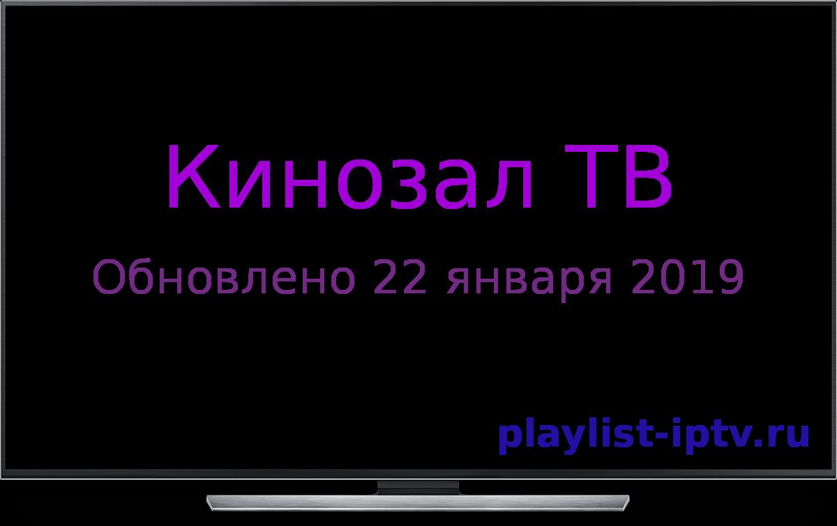 IPTV Кинозал ТВ (январь 2019)