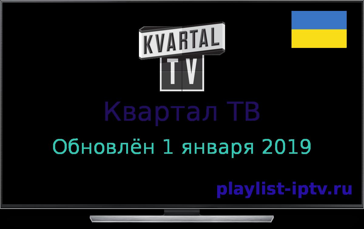 Плейлист Квартал ТВ в HD качестве