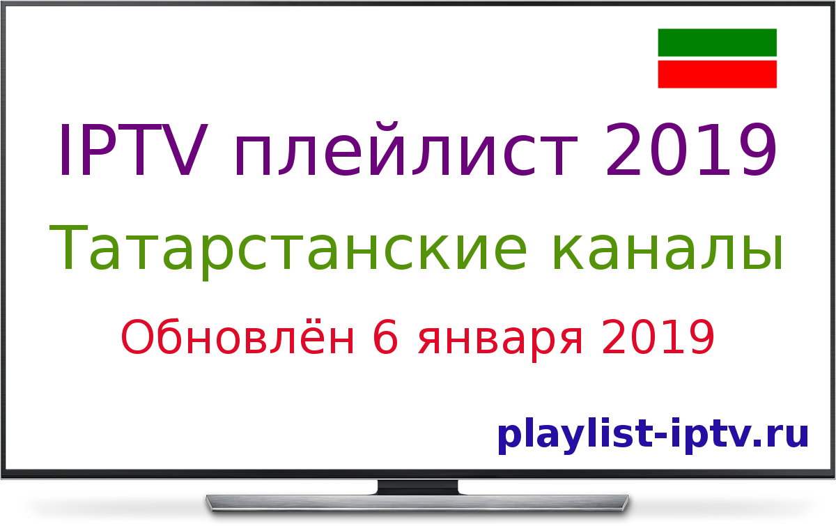 IPTV каналы Татарстан (январь 2019)