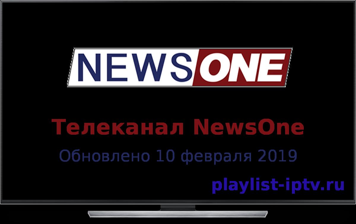 IPTV плейлист канала NewsOne (февраль 2019)