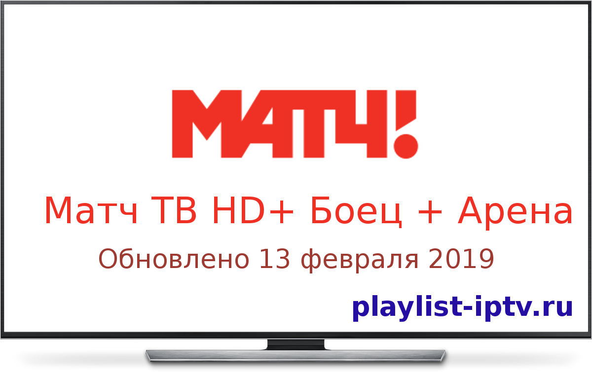 Матч ТВ HD, Матч Боец, Матч Арена (февраль 2019) m3u