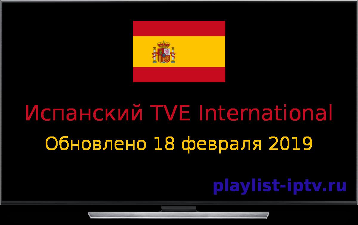 TVE International Испания (Испанский IPTV канал, февраль 2019)