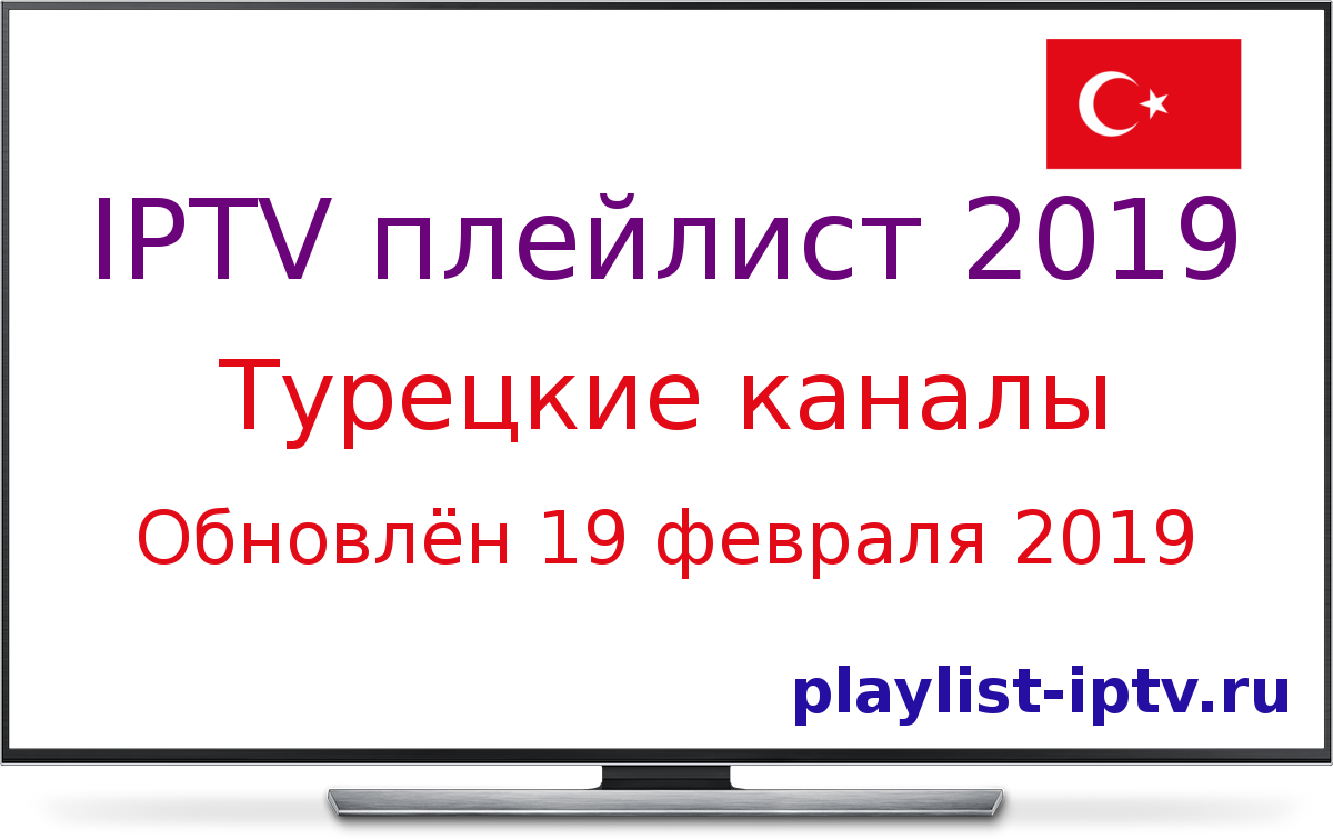 Скачать IPTV плейлист Турция (февраль 2019)