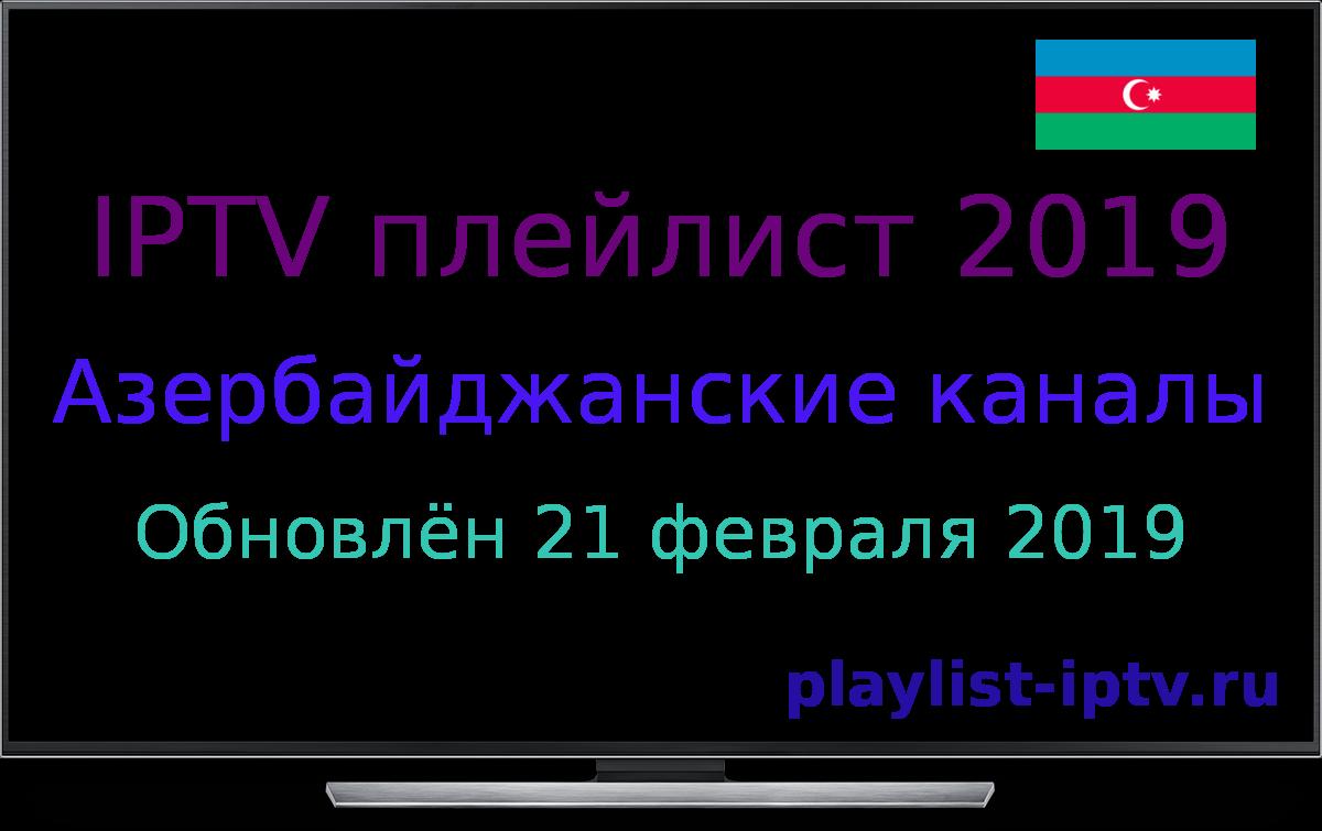 Скачать плейлист азербайджанских каналов m3u (февраль 2019)