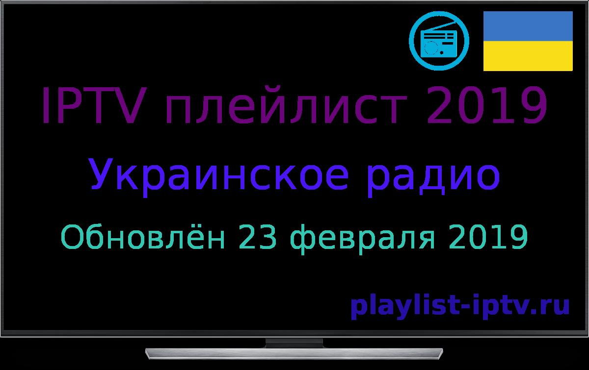 Украина радио онлайн (февраль 2019)