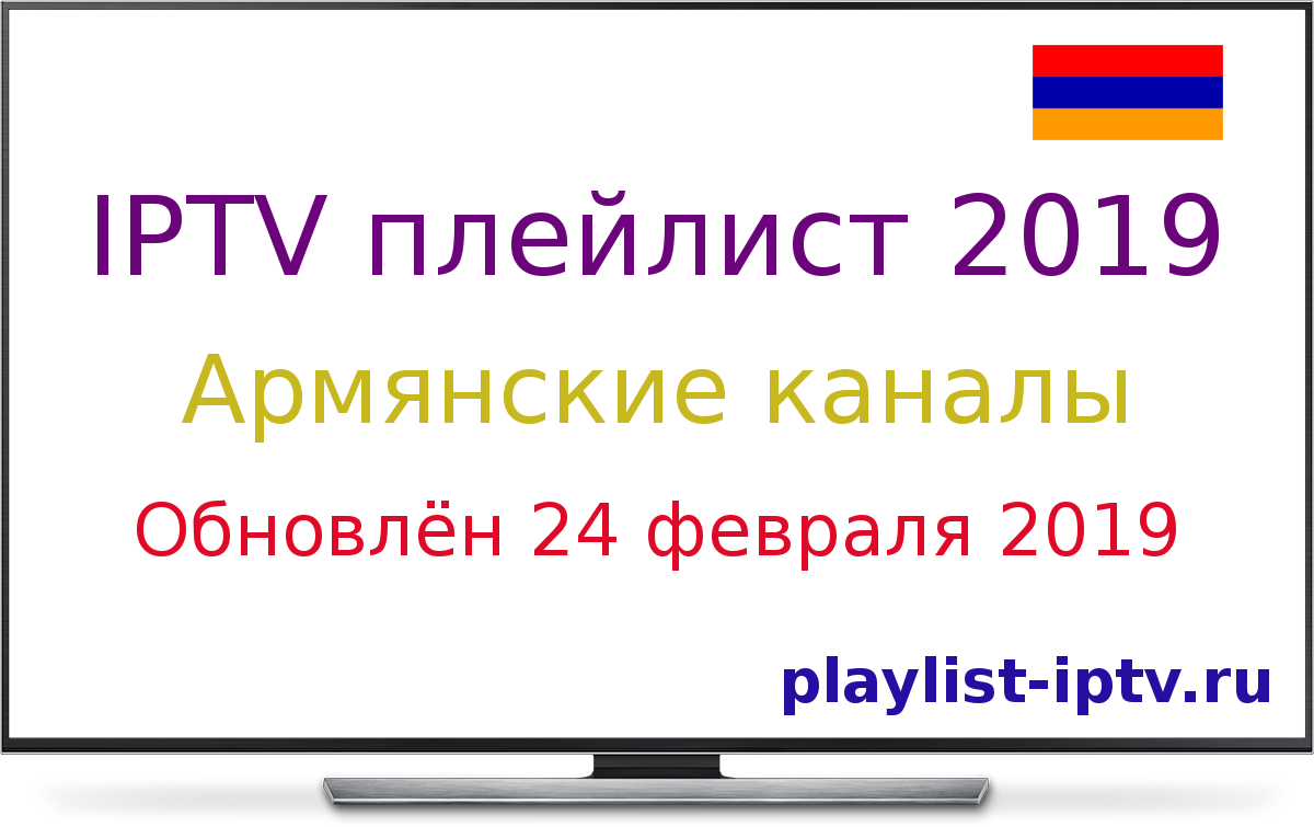 iptv плейлист m3u армянских каналов 2019 февраль