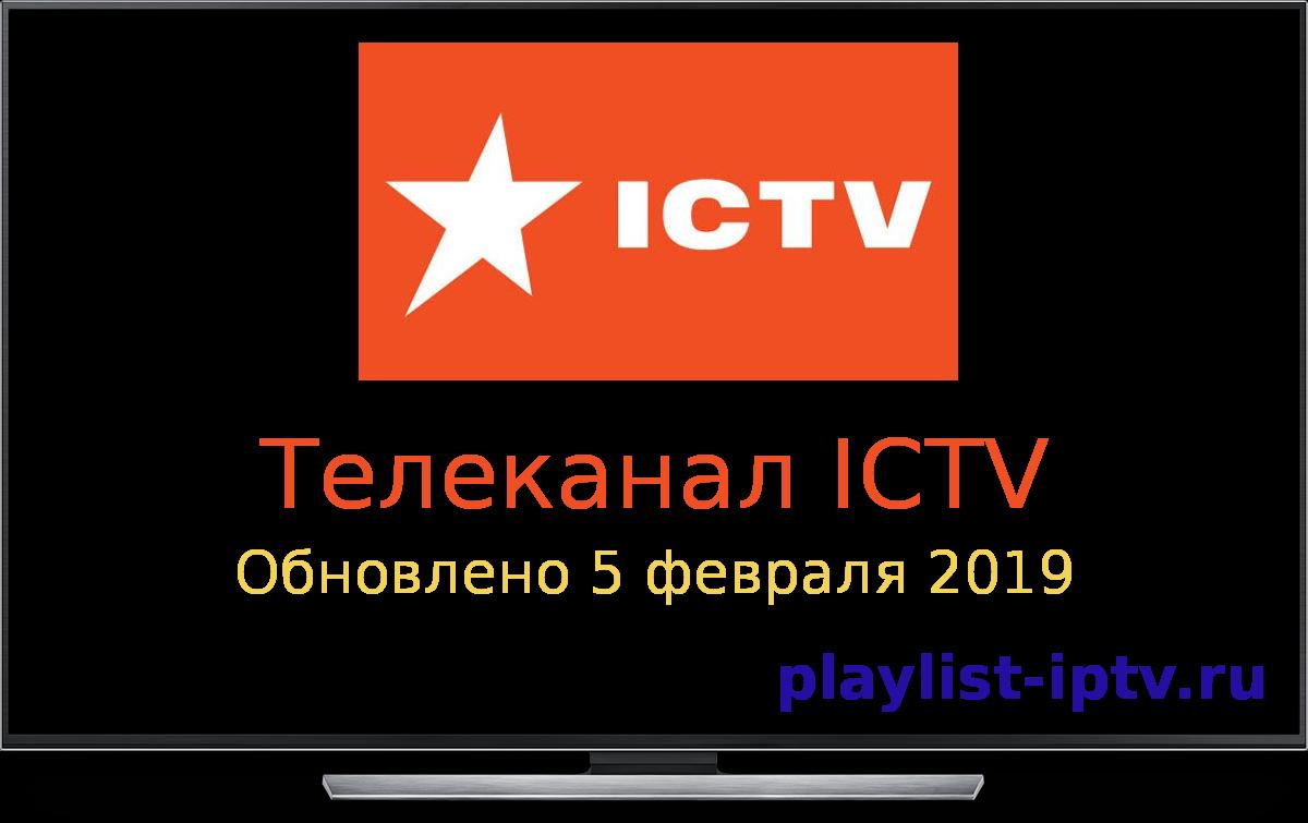 ICTV плейлист скачать (февраль 2019)