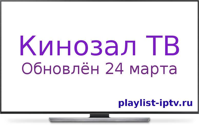 Скачать Кинозал ТВ IPTV m3u (март 2019)