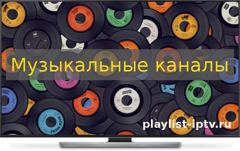 Скачать IPTV музыкальные каналы (март 2019)