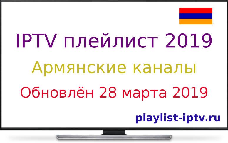 Скачать свежий IPTV плейлист Армении m3u (март 2019)