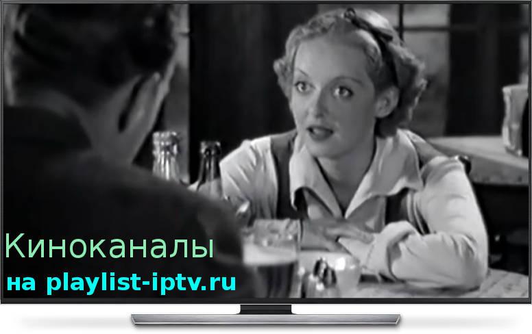 Скачать IPTV кино плейлист (апрель 2019)