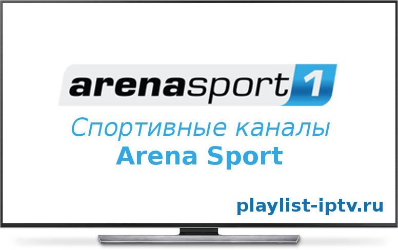 Скачать IPTV Arena Sport (апрель 2019)