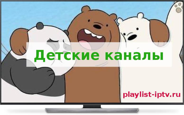 Скачать IPTV детский плейлист (май 2019)