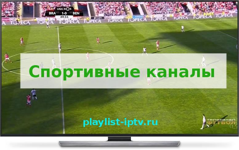 Скачать IPTV спортивных каналов (май 2019)