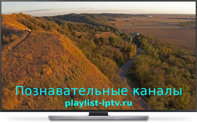 Скачать IPTV плейлист познавательных каналов
