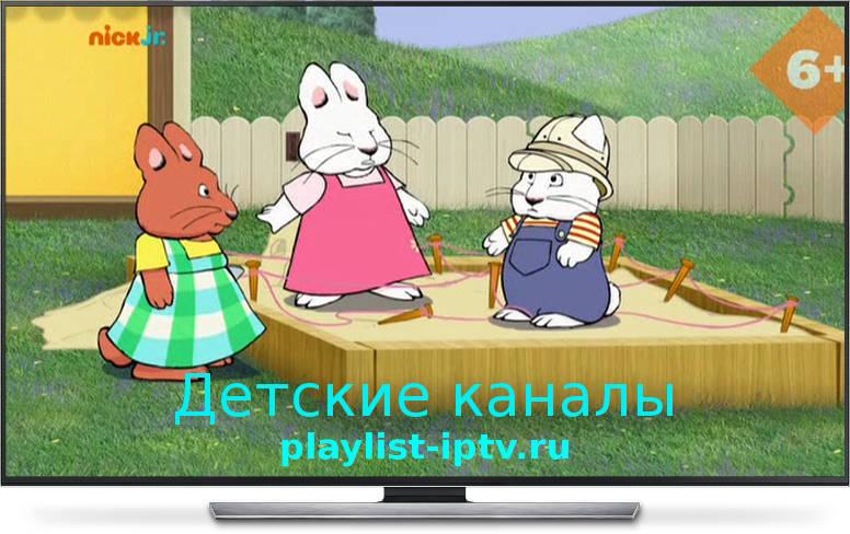 Скачать IPTV плейлист детские каналы 2019 (май)